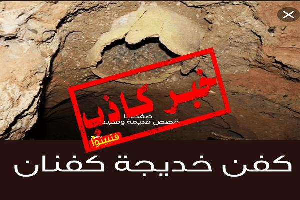 203c8caf2 إشاعة كاذبة): كفن خديجة كفنان واحد من الجنة والآخر رداء رسول الله ﷺ ...