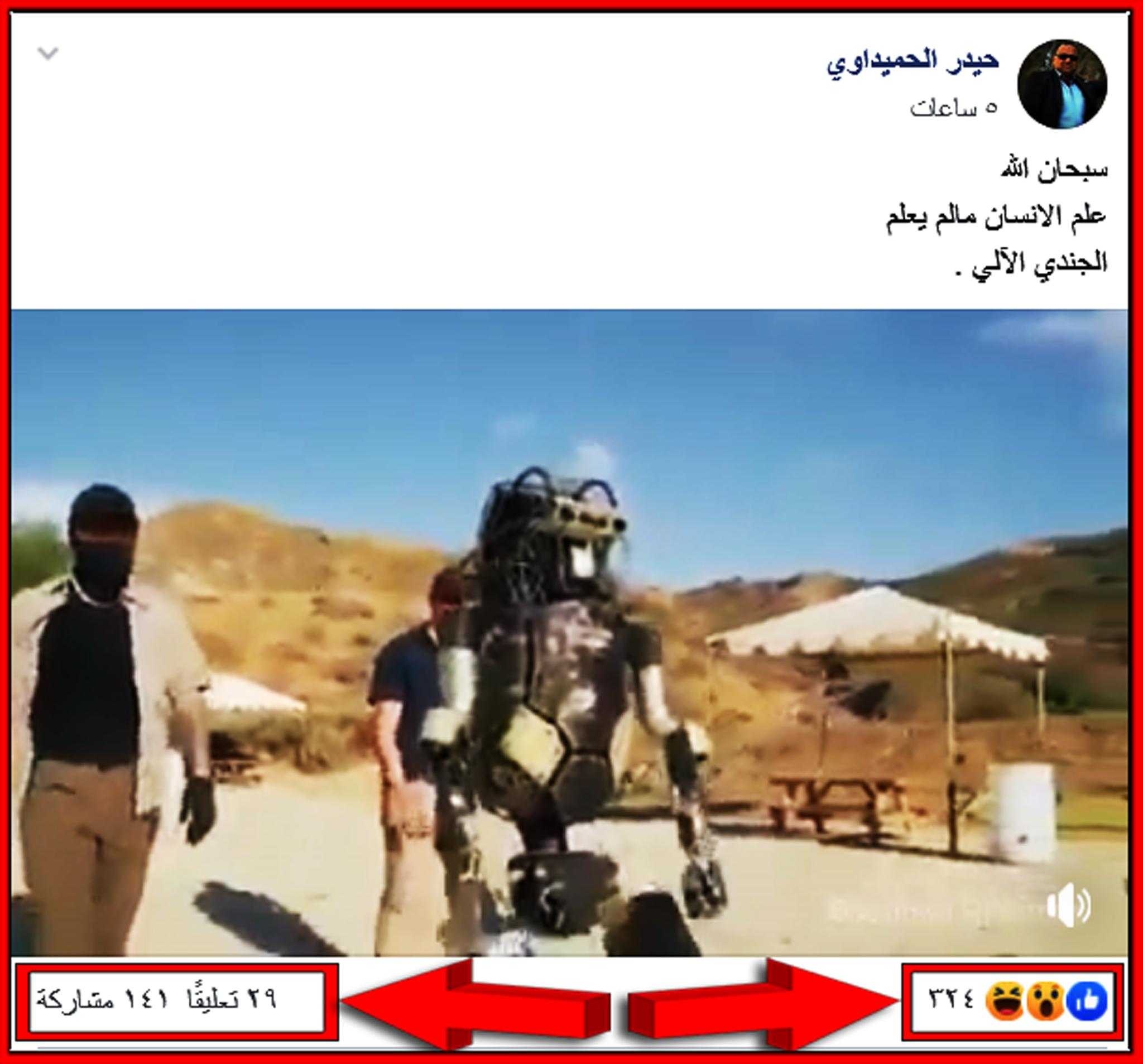 """""""صورة من نص خرافة روبوت يتعلم إطلاق النار"""