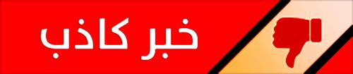 خبر كاذب عن مسلم