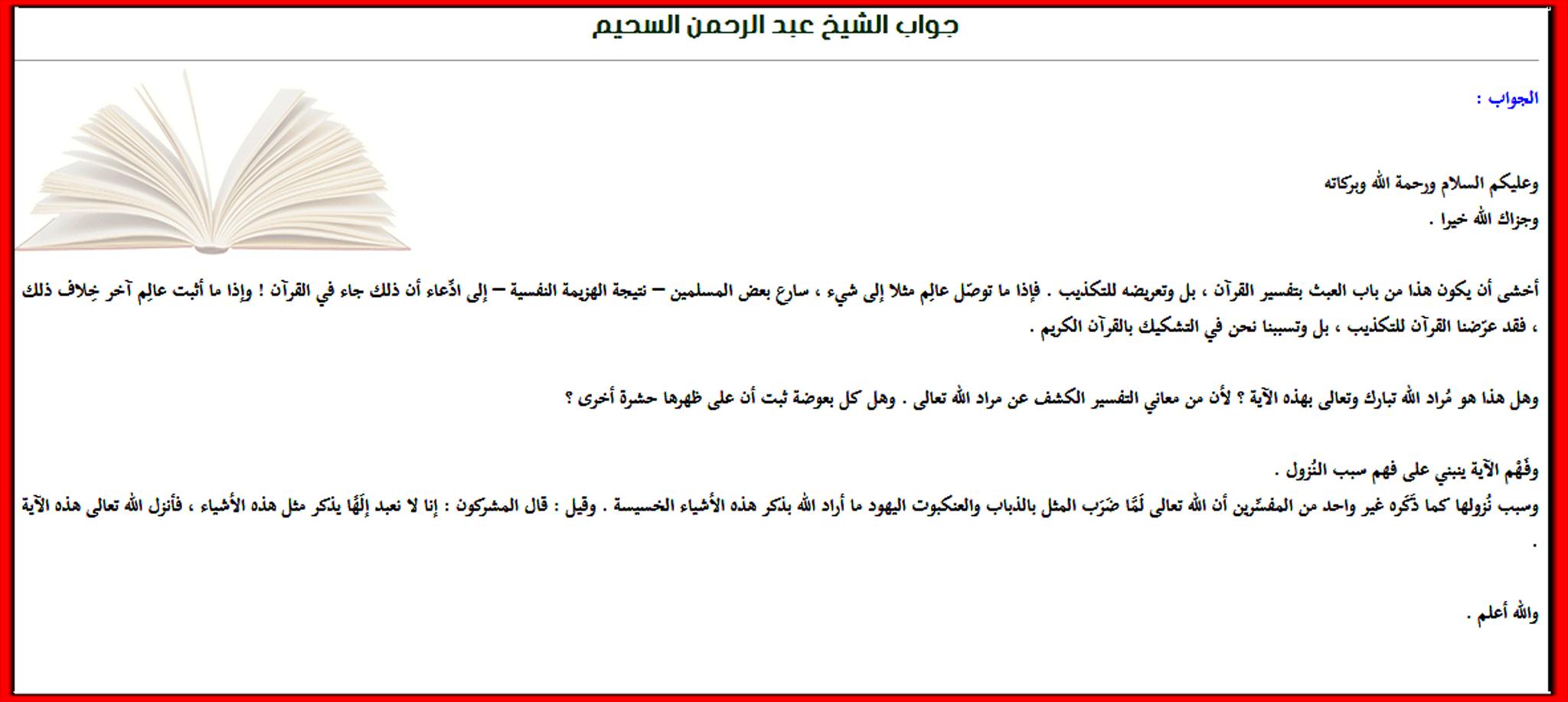 صورة من جواب الشيخ عبد الرحمن السحيم