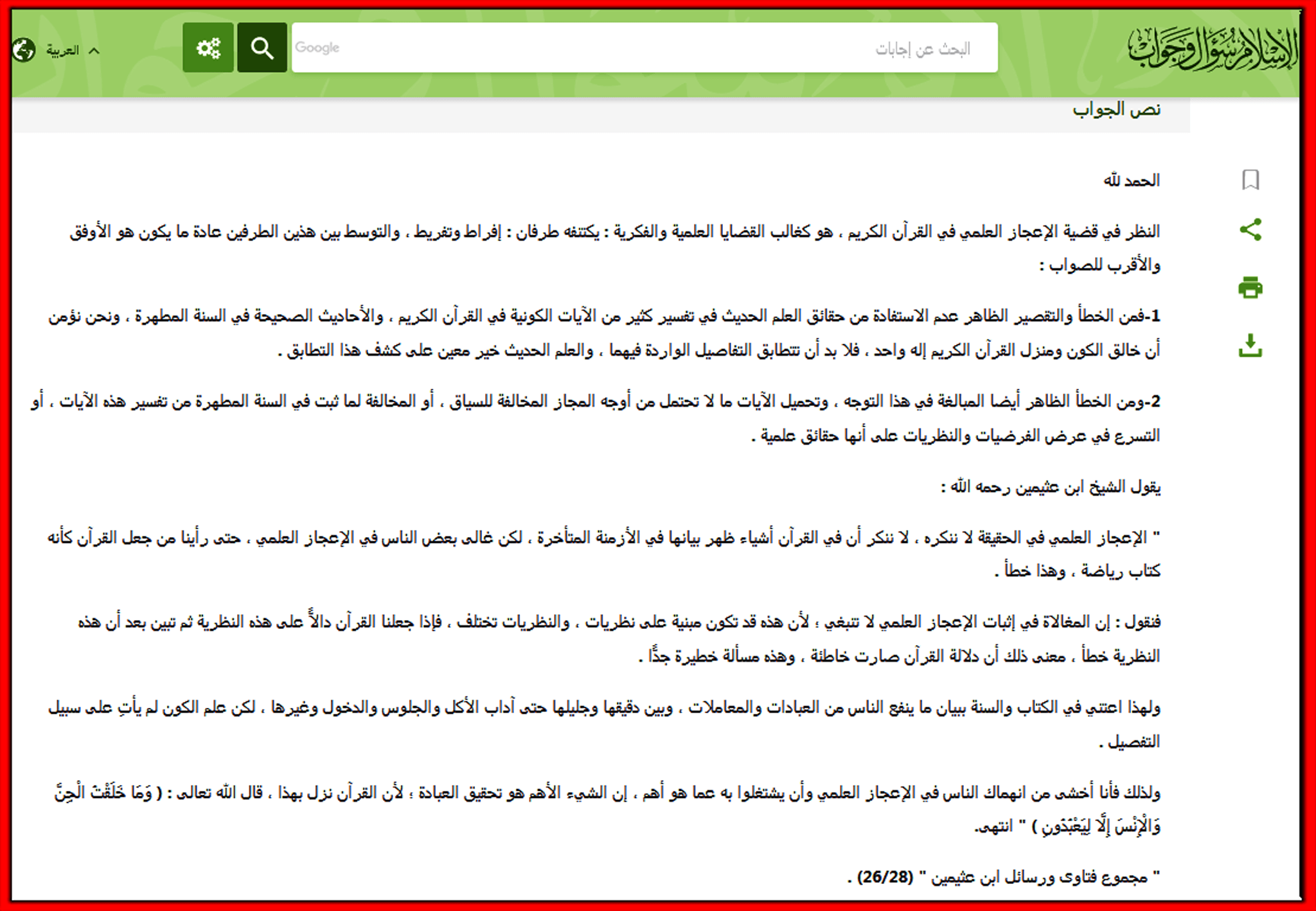 صورة من كلام الشيخ ابن العثيمين عن الإعجاز العلمي في القرءان الكريم