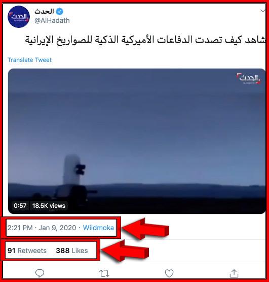 ادعاء قناة الحدث
