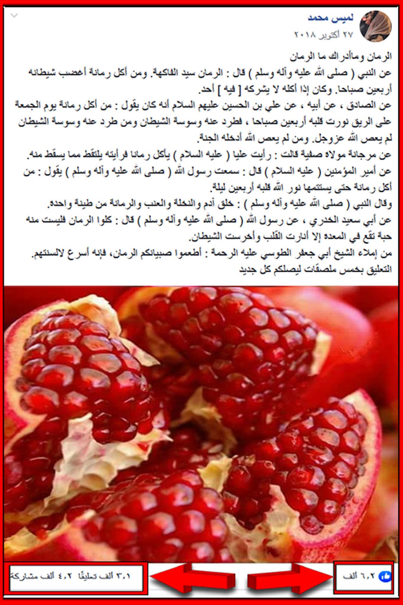 صورة خرافة أحاديث الرمان