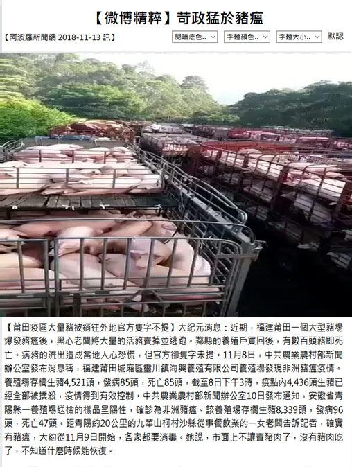 صورة التخلص من الخنازير المصابة بحمى الخنازير الإفريقية عام 2018